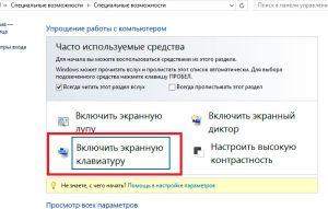 02b-vkluchenie-ekrannoy-klaviaturi-v-windows-.jpg